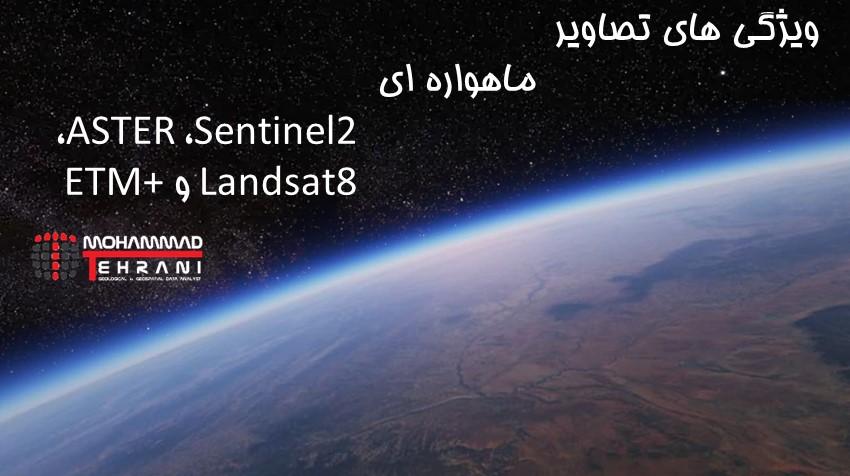 ویژگی های تصاویر ماهواره ای Sentinel2، ASTER، Landsat8 و ETM+